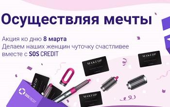 SOS CREDIT приготовили много призов для прекрасного пола!