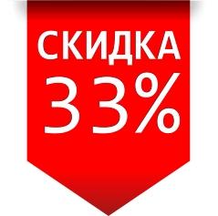 Промокод на скидку 33,3%.