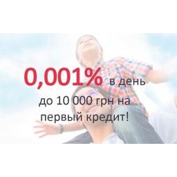 Первый кредит под 0%!